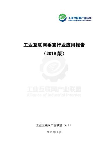 -2019工业互联网垂直行业应用报告