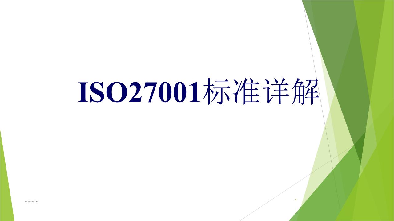 -ISO27001标准全面详解