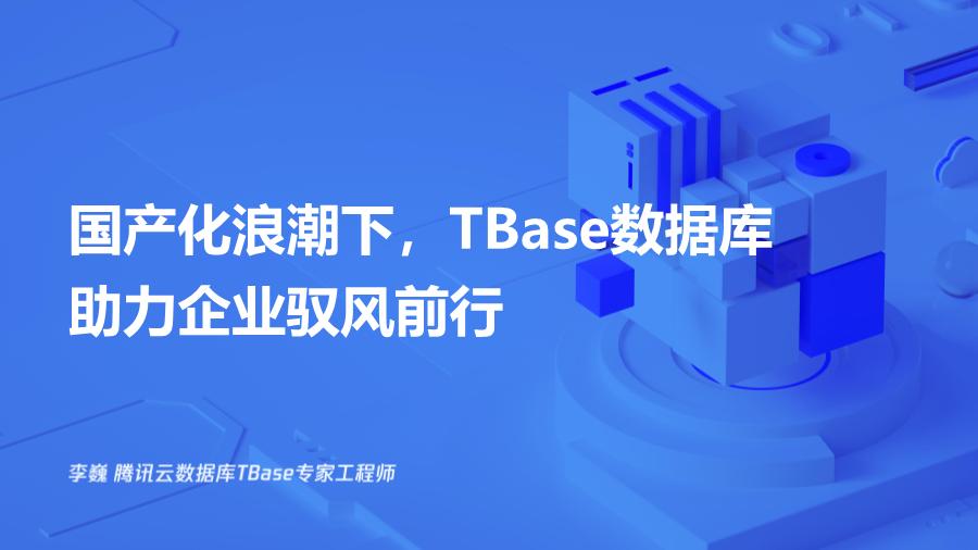 李巍-TBase数据库助力企业驭风前行