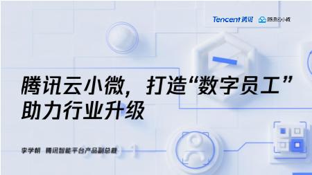 李学朝-腾讯云小微打造数字员工助力行业升级