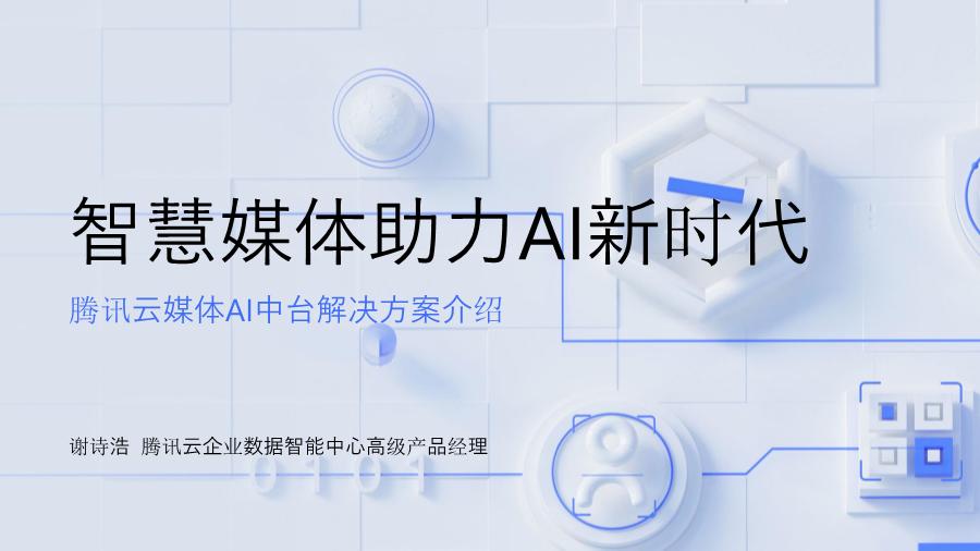-腾讯云媒体AI中台解决方案