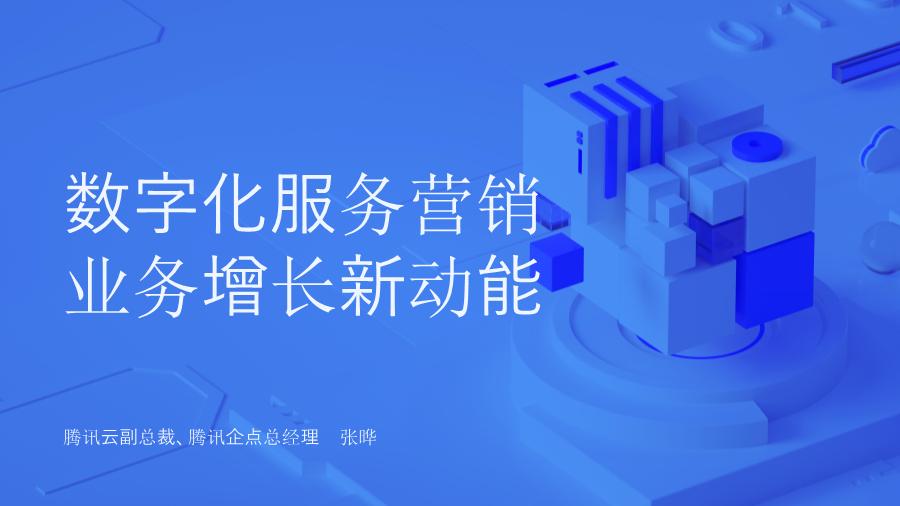 张晔-数字化服务营销业务增长新动能