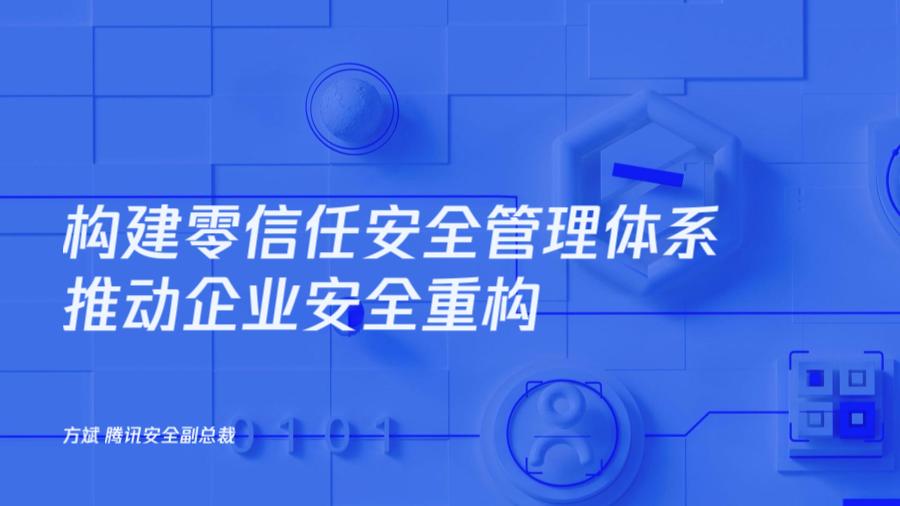 方斌-构建零信任安全管理体系推动企业安全重构