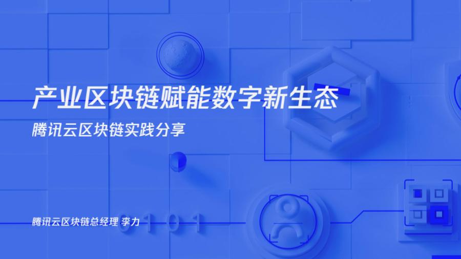 -产业区块链赋能实体经济腾讯云区块链实践
