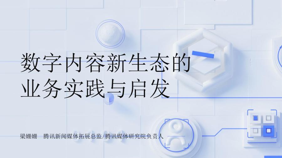 梁姗姗-数字内容新生态的业务实践与启发