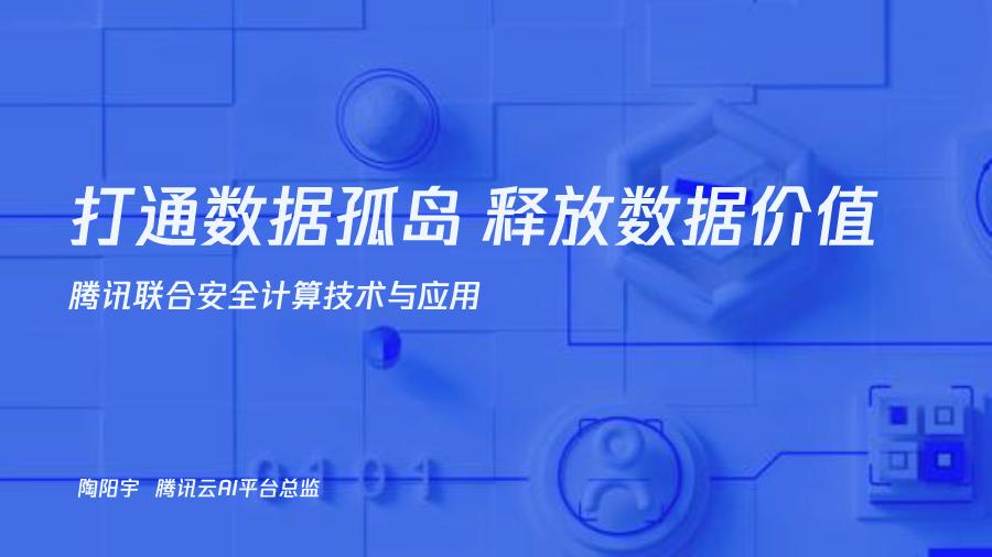 陶阳宇-联合计算打通企业数据孤岛释放数据价值