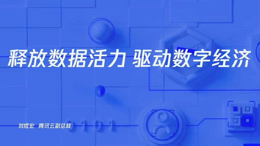 刘裕勋-新基建下的数字化新引擎