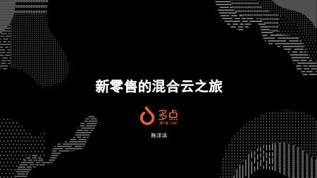 陈泽洪-零售行业云之旅