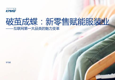 -新零售赋能服装业
