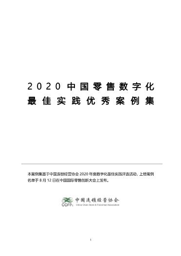 -2020中国零售数字化最佳实践优秀案例集