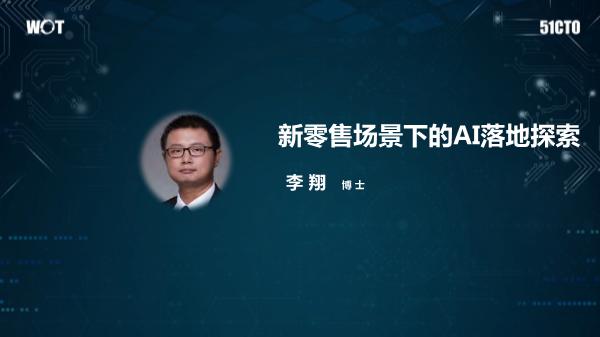 李翔-新零售场景下的AI落地探索