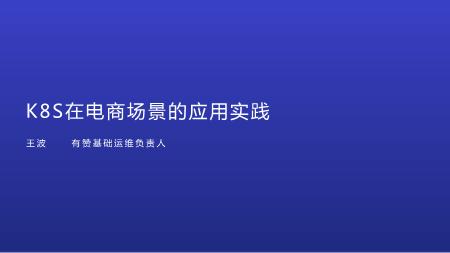 王波-K8S在电商场景的应用实践