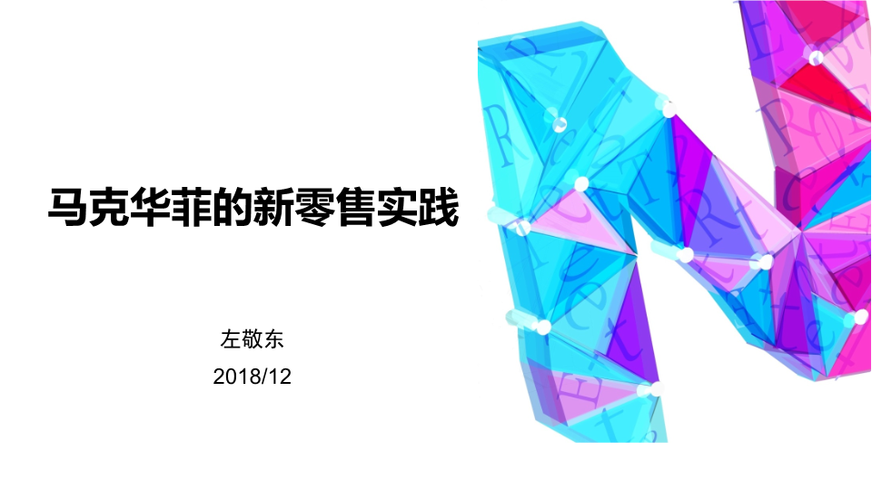 左敬东-马克华菲新零售实践