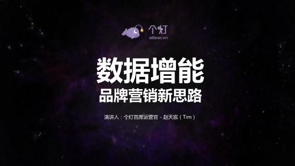 赵天宸-数据增能营销智能