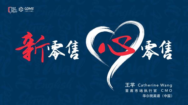 王芊-新零售在服务产业的应用
