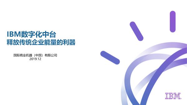 -IBM数字化中台 释放传统企业能量的利器