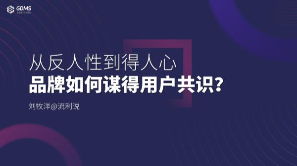刘牧洋-从反人性到得人心品牌如何谋得用户共识