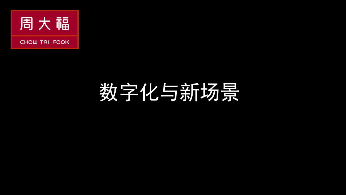 陈宇航-新零售时代的新机遇