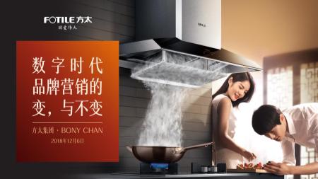 陈轶-数字时代品牌营销的变与不变