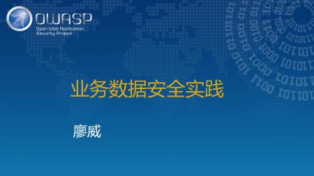 廖威-业务数据安全实践