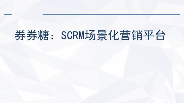 -SCRM场景化营销平台