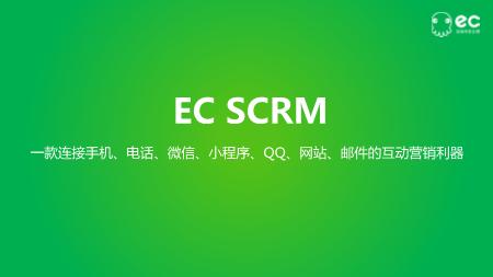 -EC SCRM解决方案