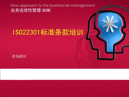 -ISO22301 BCM培训教材