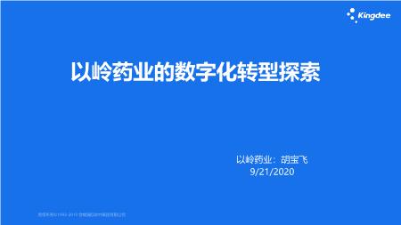 胡宝飞-以岭药业数字化转型探索