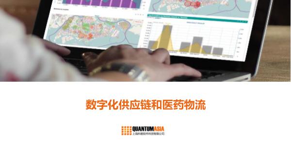 -数字化供应链与医药物流解决方案