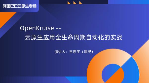 王思宇-云原生应用全生命周期自动化的实战