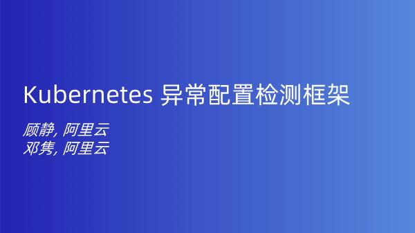 顾静-Kubernetes 异常配置检测框架