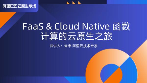 常率-FaaS & Cloud Native 函数计算的云原生之旅