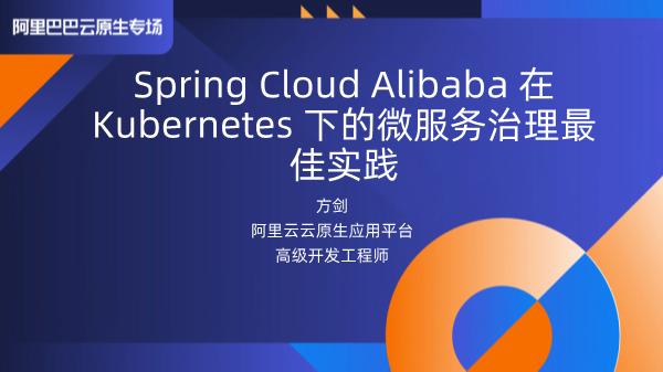 方剑-Spring Cloud Alibaba 在 Kubernetes 下的微服务治理最佳实践