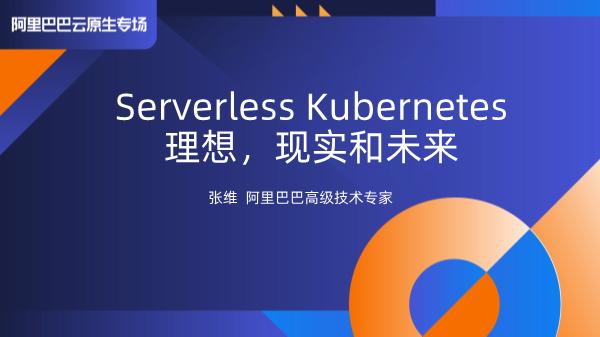 张维-Serverless Kubernetes理想现实和未来