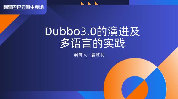 曹胜利-Dubbo3.0的演进及多语言解决方案的实践