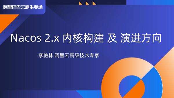 李艳-Nacos 2.X内核构建及演进方向
