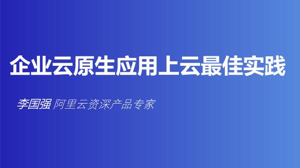 李国强-企业云原生应用上云最佳实践