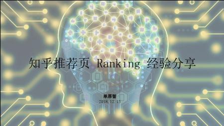 单志厚-知乎推荐页Ranking经验