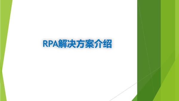 -RPA在人力资源的应用