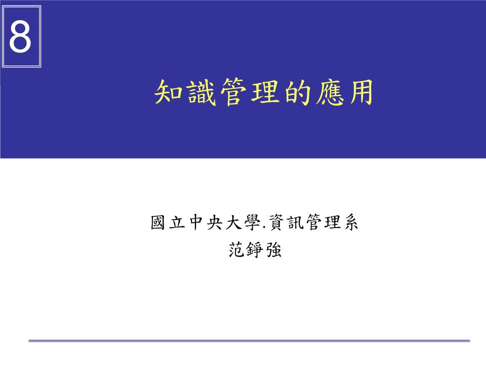 范錚強-知识管理的应用