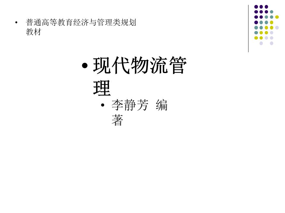 李静芳-现代物流管理