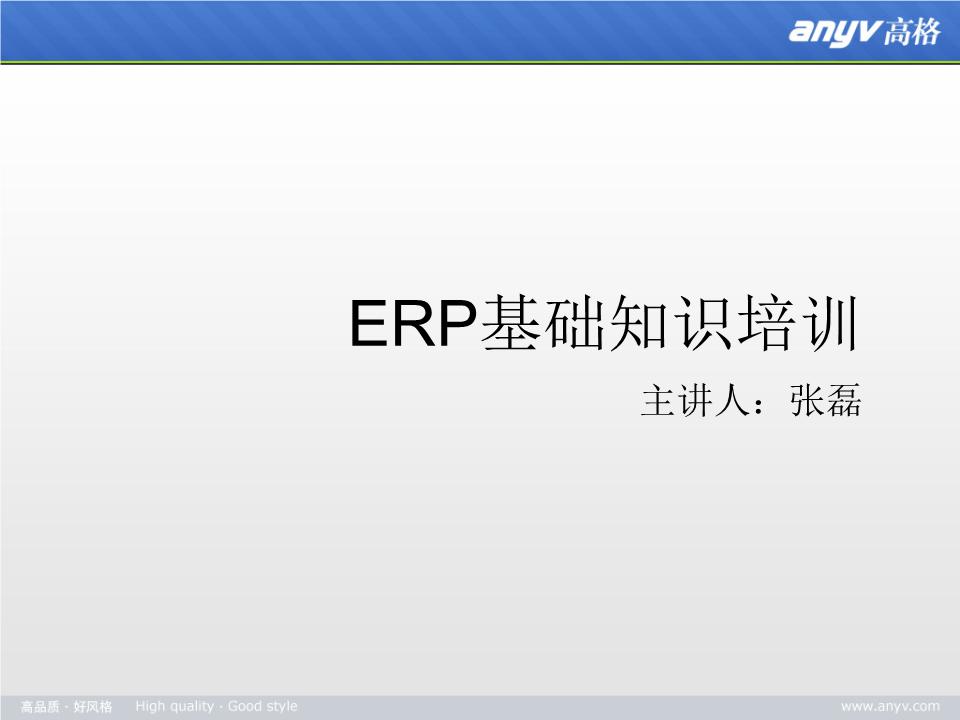 张磊-ERP基础知识培训