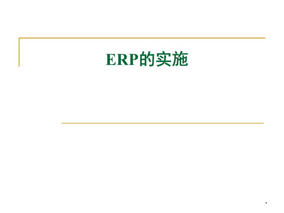 -管理信息系统ERP实施