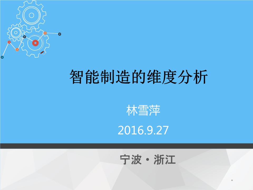 林雪萍-智能制造的维度分析