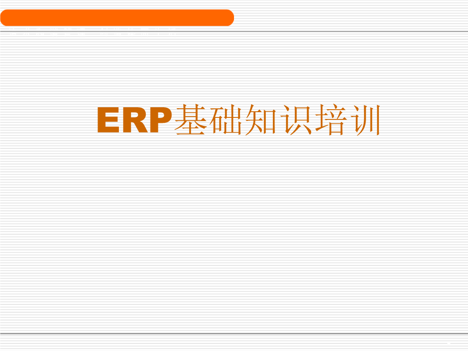 -ERP基础知识培训教程