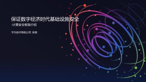 张瑞-计算安全框架