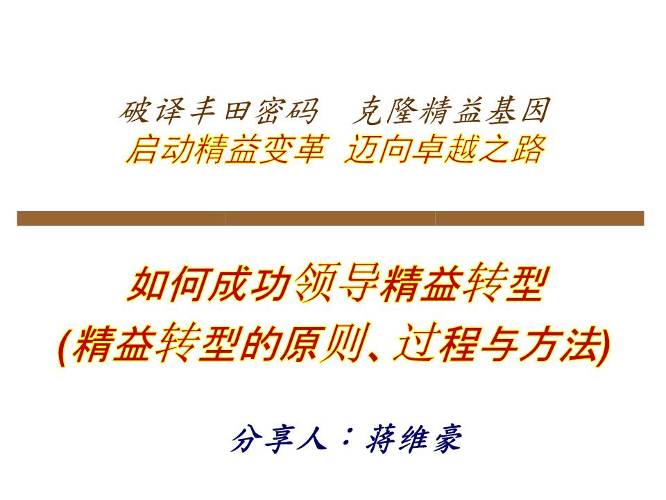 蒋维豪-如何成功领导精益转型