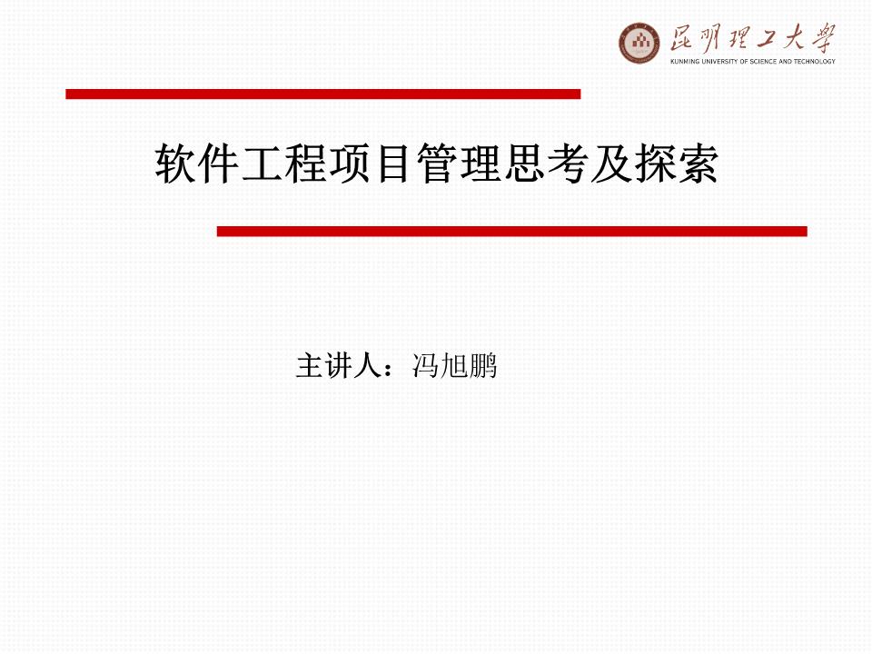冯旭鹏-软件工程项目管理思考及探索