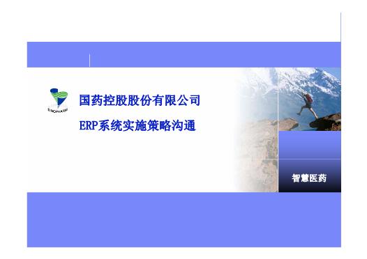 -ERP系统实施策略沟通
