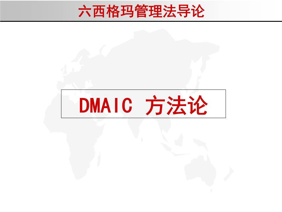 -6SIGMA DMAIC方法案例